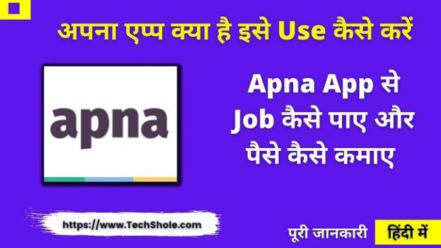 Apna App क्या है इससे Job कैसे पाए और पैसे कैसे कमाए – Apna App Download - Job apply online