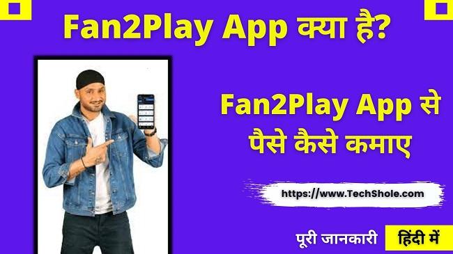 Fan2Play App Se Paise Kaise Kamaye - refer code and promo code