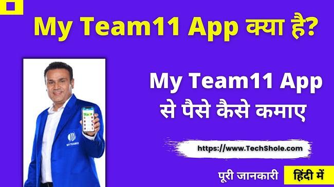 My Team11 App क्या है इससे पैसे कैसे कमाए - IPL Cricket Fantasy sports game app