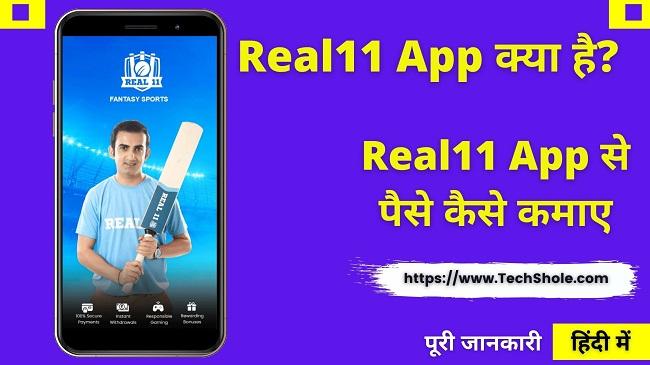Real11 App क्या है इससे पैसे कैसे कमाए - Real11 App Se Paise Kaise Kamaye - best fantacy app