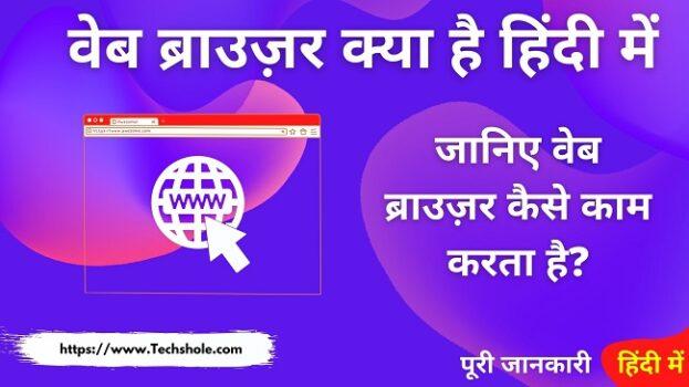 Web Browser क्या है और ब्राउज़र कैसे काम करता है (Web Browser In Hindi)